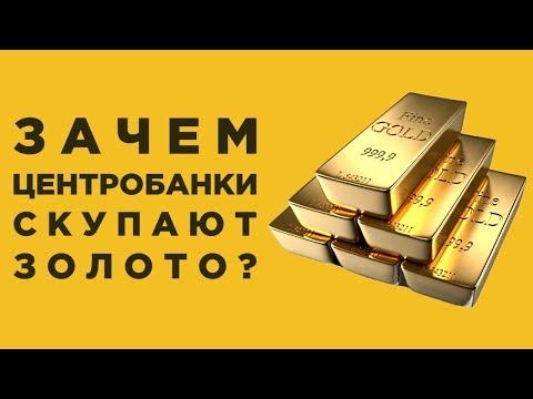Золото вместо долларов, инвестиции в МФК и акции General Electrics / Новости экономики и финансов