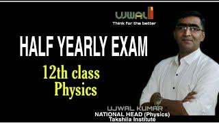 12th HALF YEARLY EXAM|| HALF YEARLY EXAMINATION PHYSICS PREPARATION