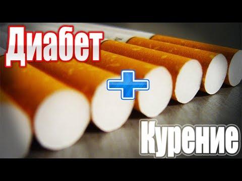 Можно ли курить при сахарном диабете?