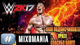 WWE2k17 - Баги, приколы, фейлы #3. НАС 1000!!! СПАСИБО ВСЕМ!!!