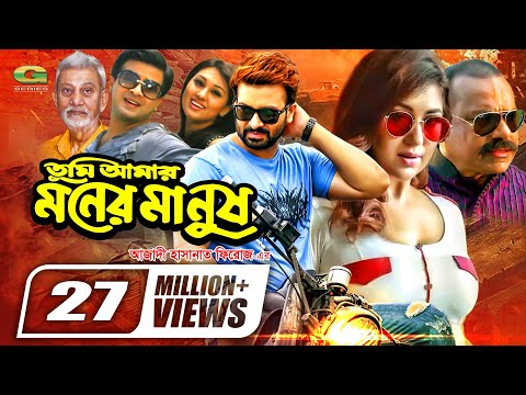 Bangla Movie | Tumi Amar Moner Manush || Full Movie || Shakib Khan | Apu Biswas | Misha Sawdagar