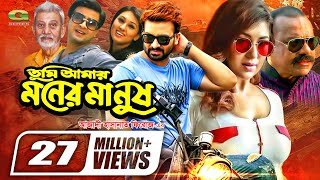 Bangla Movie | Tumi Amar Moner Manush | তুমি আমার মনের মানুষ | Shakib Khan | Apu Biswas