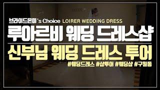 [온라인 결혼준비] 신부님 웨딩드레스샵 투어 '루아르비…
