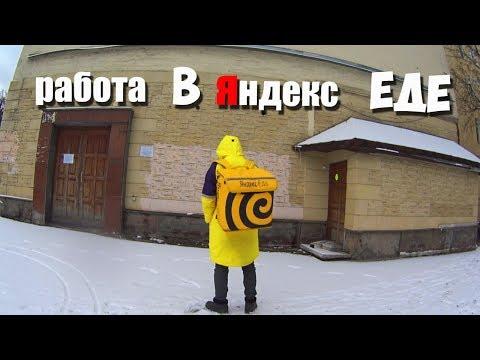 РАБОТА В ЯНДЕКС ЕДЕ 2 часть
