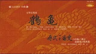 """山田耕筰「交響長唄楽 """"鶴亀""""」(1934) / 森正 / 東京交響楽団 / 東芝盤"""