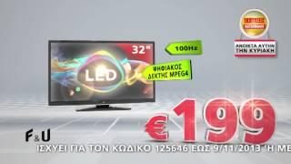F&U TV LED 32'' μόνο €199