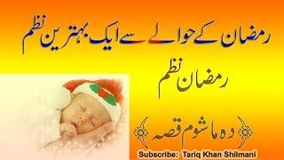 Pashto Naat Ramzaan (da mashom qisa)