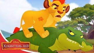 Мультфильмы Disney Хранитель лев Совет саванны Сезон 2 Серия 2