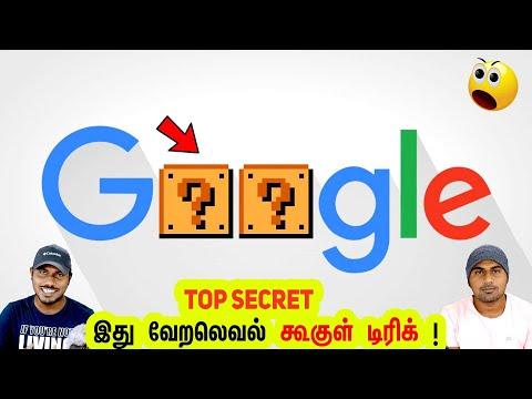 இந்த Secret_அ யார்கிட்டயும் சொல்லாதீங்க ! Amazing Google Tricks