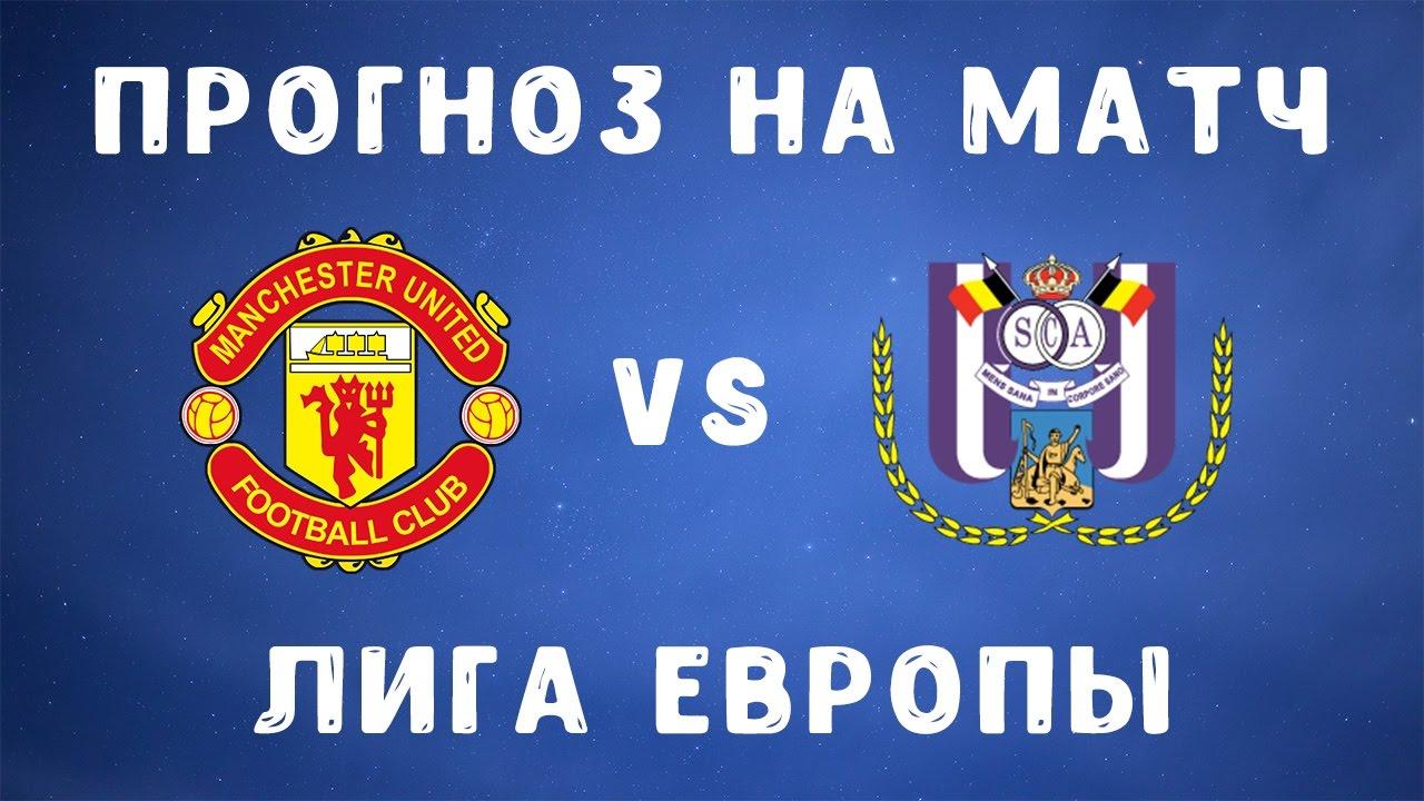 Андерлехт — Манчестер Юнайтед: прогноз на матч 13.04.2017
