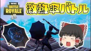 【Fortnite】超万能傘!キングスマンがアツすぎる!ゆっくり達のフォートナ…