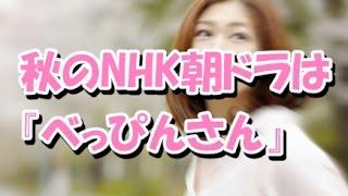 NHK大阪放送局は13日、今年度後期の朝の連続テレビ小説第95作目が『べっ...
