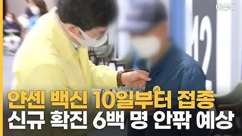얀센 백신 10일부터 접종 시작 신규 확진 6백 명 안팎 예상 [이슈픽]