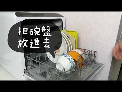 【評測】VIOMI 雲米互聯網洗碗機 (VDW0401):小體積大容量,小資、租屋終於也能擺脫洗碗惡夢! hqdefault