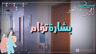 بشارة توأم بدون أسماء هديه للجميع 2019