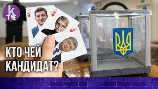 Каким олигархам принадлежат кандидаты в президенты? - #14 Политтехнологическая
