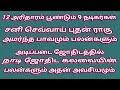 லக்னத்தில் சனி செவ்வாய் புதன் நின்ற பலன் / 3 ல் ராகு / Bhrigu Nadi Astrology In Tamil /ராசியா லக்னமா