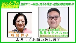 城間幹子那覇市長からの応援メッセージ