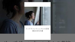 「リップヴァンウィンクルの花嫁」【配信限定版】 thumbnail
