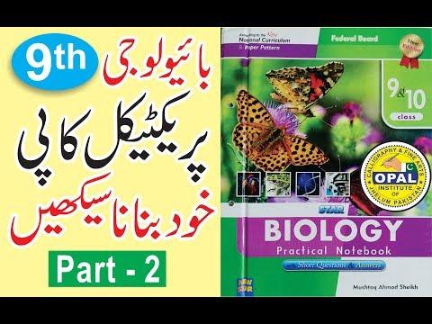 OPAL-Biology Practical copy  Lesson   2