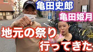 【ゆる〜い動画】祭りの季節がきたー! 亀田姫月 検索動画 22