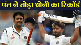 India Vs England 5th Test: Rishabh Pant's Century Breaks MS Dhoni 4th innings record |वनइंडिया हिंदी