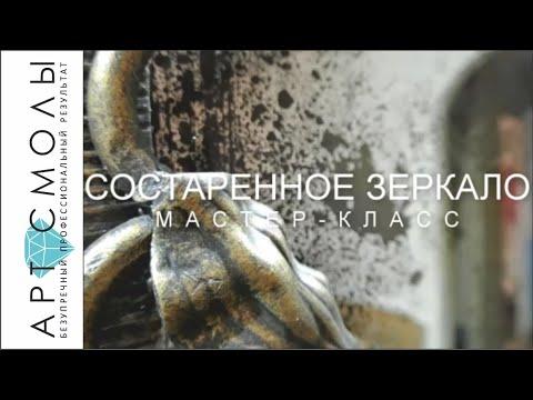 СОСТАРЕННОЕ ЗЕРКАЛО СВОИМИ РУКАМИ / МАСТЕР-КЛАСС