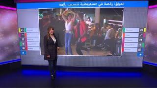 رقصة لعراقي وسورية في رمضان تثير جدلا في السليمانية