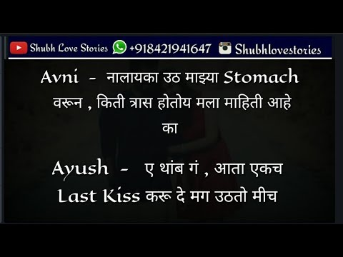 Ayush 💑 Avni | दोन जीवांच प्रेम Part 302 | Ayuni Best Luv Mrg Story |  Hubby 💑 Wife Romantic Couple