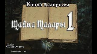 Книги Скайрима Тайна принцессы Талары часть 1