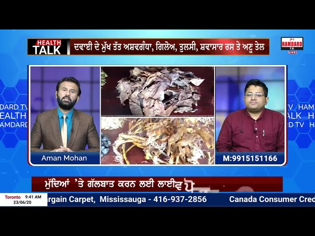 28th Live Health Talk on Hamdard TV By Dr. Vaidya Vivek Ahuja