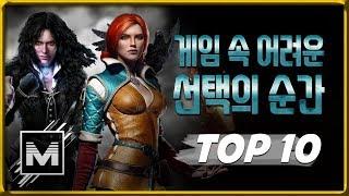 게임 속 가장 어려운 선택 TOP 10 - [마인 TV] / 2018SBA1인미디어