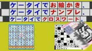 懸賞パズルパクロス初のテレビCM!