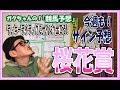 【桜花賞2018】予想動画!ラッキーライラックに意外なサイン!?【競馬予想】