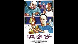 败家仔-The Prodigal Son( 1981 )
