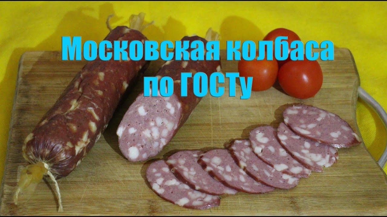 рецепт приготовления московской сырокопченой колбасы