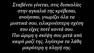 Repeat youtube video STAVENTO - ΓΡΙΦΟΣ