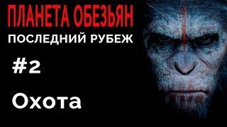 Planet of the Apes: Last Frontier/Планета Обезьян Последний рубеж #2 Охота