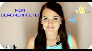 МОЯ БЕРЕМЕННОСТЬ! +ФОТО