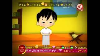 Repeat youtube video toyor al jannah  طيور الجنة  ـ
