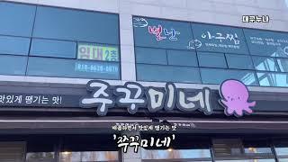 대구 동촌유원지 맛집 대구 방촌동 맛집 쭈꾸미네 피자도…