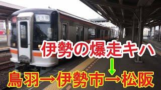 JR参宮線・紀勢本線 鳥羽→伊勢市→松阪