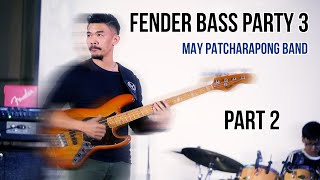 #FenderBassParty3  Part 2 ( May Patcharapong Band ) Pattini