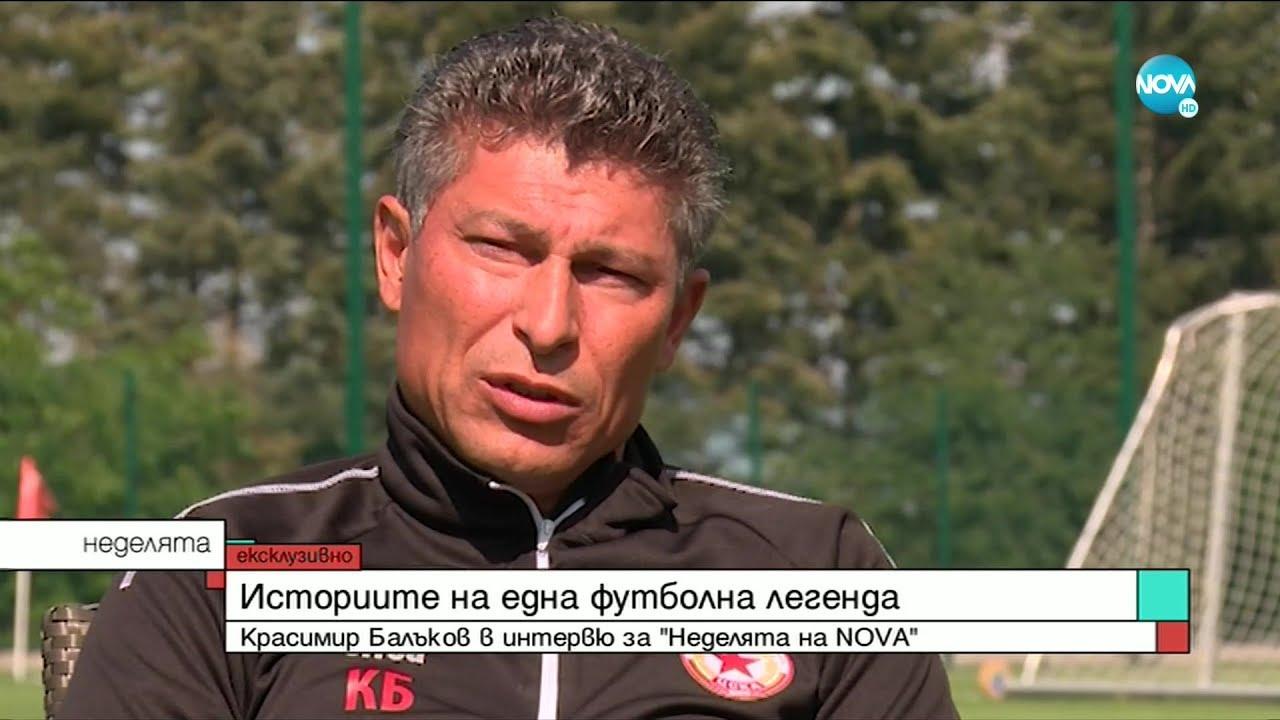 Историите на една футболна легенда - Красимир Балъков