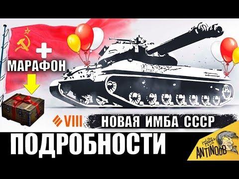 МАРАФОН НА ИМБУ, ДВА СТВОЛА И НОВАЯ НАГРАДА ОТ WG в World Of Tanks