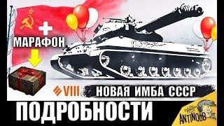 МАРАФОН НА ИМБУ, ДВА СТВОЛА І НОВА НАГОРОДА ВІД WG в World of Tanks