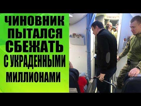 Известный коррупционер пытался сбежать из страны - Его ЗАДЕРЖАЛИ прямо в самолете!