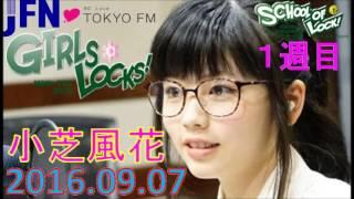 9月7日(水)のGIRLS LOCKS!は・・・ 今週で卒業する1週目担当【 小芝風花...