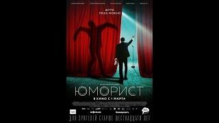 Фильм Юморист (2019) - трейлер на русском языке