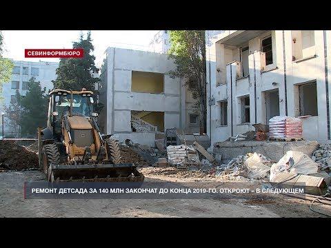 НТС Севастополь: Ремонт севастопольского детсада за 140 млн закончат до конца года